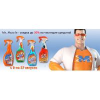 Mr. Muscle - скидка до 30% на чистящие средства