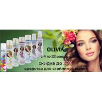 Olivia: средства для стайлинга волос со скидкой до 30%