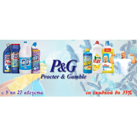 Procter & Gamble - скидка на бытовую химию до 35%