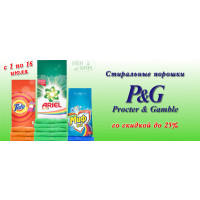 Стиральные порошки от Procter & Gamble со скидкой до 25%