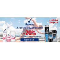 Дезодоранты-антиперспиранты Rexona со скидкой до 20%