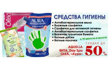 Гигиенические средства со скидкой до 50%!