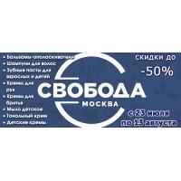 """Скидки на косметические средства фабрики """"Свобода"""" до 50%"""