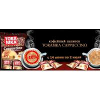 Torabika Cappuccino – попробуйте Индонезию на вкус! Со скидкой 10%