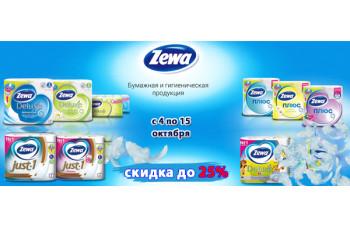 ZEWA: туалетная бумага со скидкой до 25%